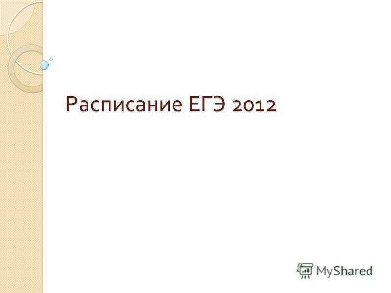 Расписание ЕГЭ 2012