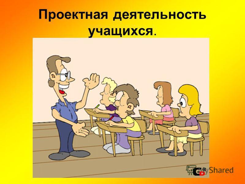 Проектная деятельность учащихся.
