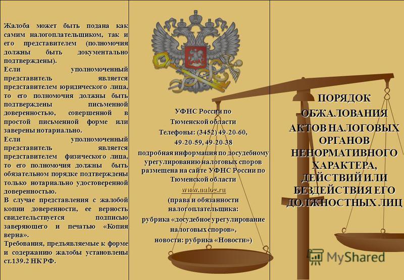 ПОРЯДОКОБЖАЛОВАНИЯ АКТОВ НАЛОГОВЫХ ОРГАНОВ НЕНОРМАТИВНОГО ХАРАКТЕРА, ДЕЙСТВИЙ ИЛИ БЕЗДЕЙСТВИЯ ЕГО ДОЛЖНОСТНЫХ ЛИЦ УФНС России по Тюменской области Телефоны: (3452) 49-20-60, 49-20-59, 49-20-38 подробная информация по досудебному урегулированию налого
