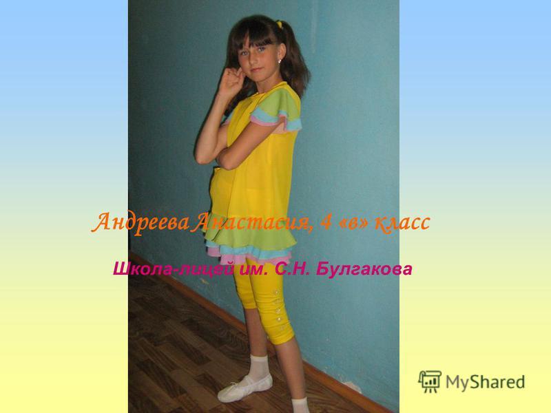 Андреева Анастасия, 4 «в» класс Школа-лицей им. С.Н. Булгакова