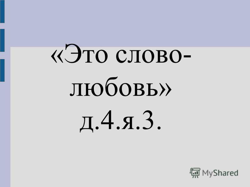 «Это слово- любовь» д.4.я.3.