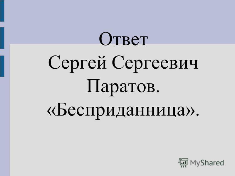 Ответ Сергей Сергеевич Паратов. «Бесприданица».