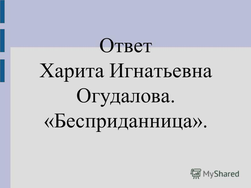 Ответ Харита Игнатьевна Огудалова. «Бесприданица».