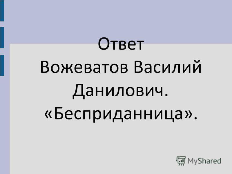 Ответ Вожеватов Василий Данилович. «Бесприданица».