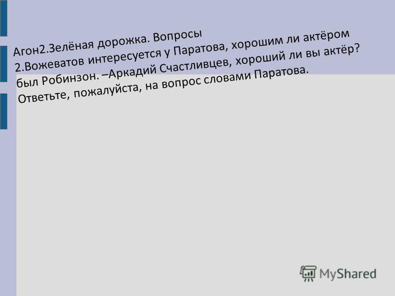 Агон 2.Зелёная дорожка. Вопросы 2. Вожеватов интересуется у Паратова, хорошим ли актёром был Робинзон. –Аркадий Счастливцев, хороший ли вы актёр? Ответьте, пожалуйста, на вопрос словами Паратова.