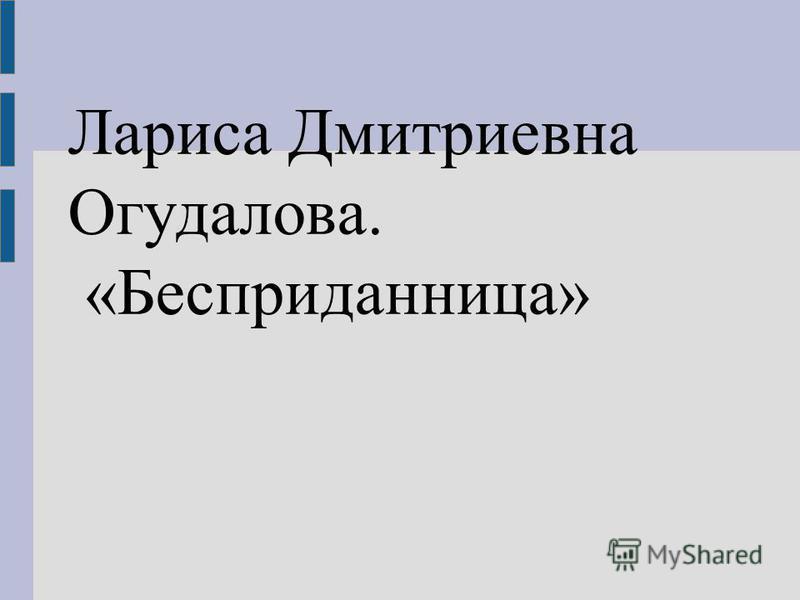 Лариса Дмитриевна Огудалова. «Бесприданица»