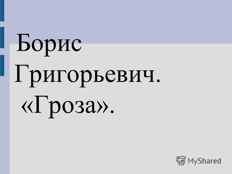 Борис Григорьевич. «Гроза».