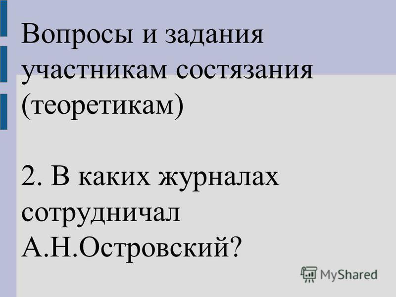 Вопросы и задания участникам состязания (теоретикам) 2. В каких журналах сотрудничал А.Н.Островский?