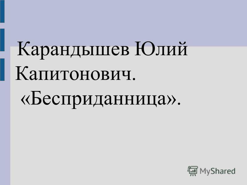 Карандышев Юлий Капитонович. «Бесприданица».