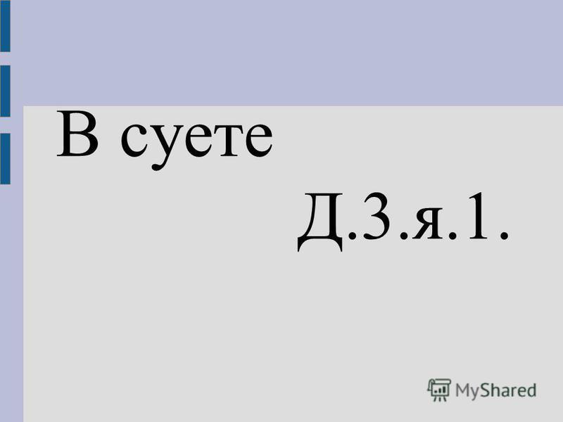 В суете Д.3.я.1.