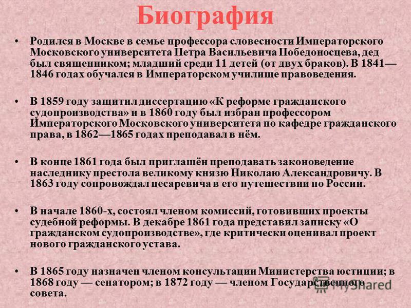 Биография Родился в Москве в семье профессора словесности Императорского Московского университета Петра Васильевича Победоносцева, дед был священником; младший среди 11 детей (от двух браков). В 1841 1846 годах обучался в Императорском училище правов