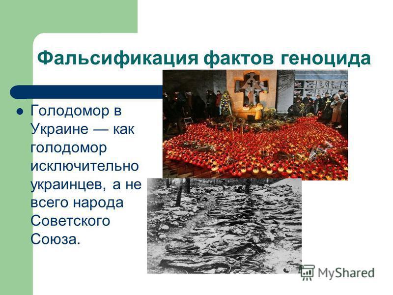 Фальсификация фактов геноцида Голодомор в Украине как голодомор исключительно украинцев, а не всего народа Советского Союза.