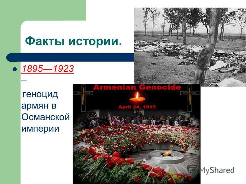 Факты истории. 18951923 – геноцид армян в Османской империи