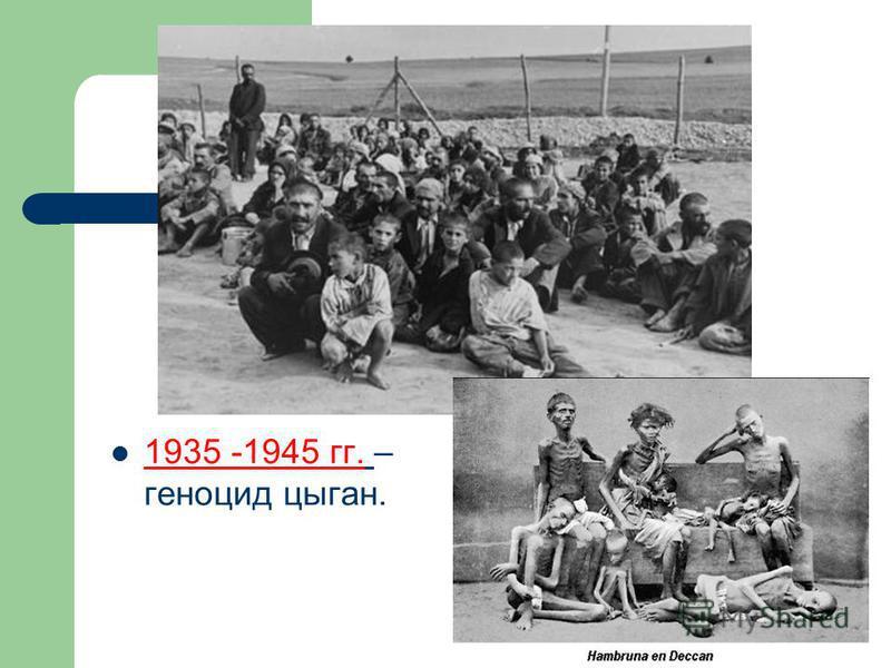 1935 -1945 гг. – геноцид цыган.