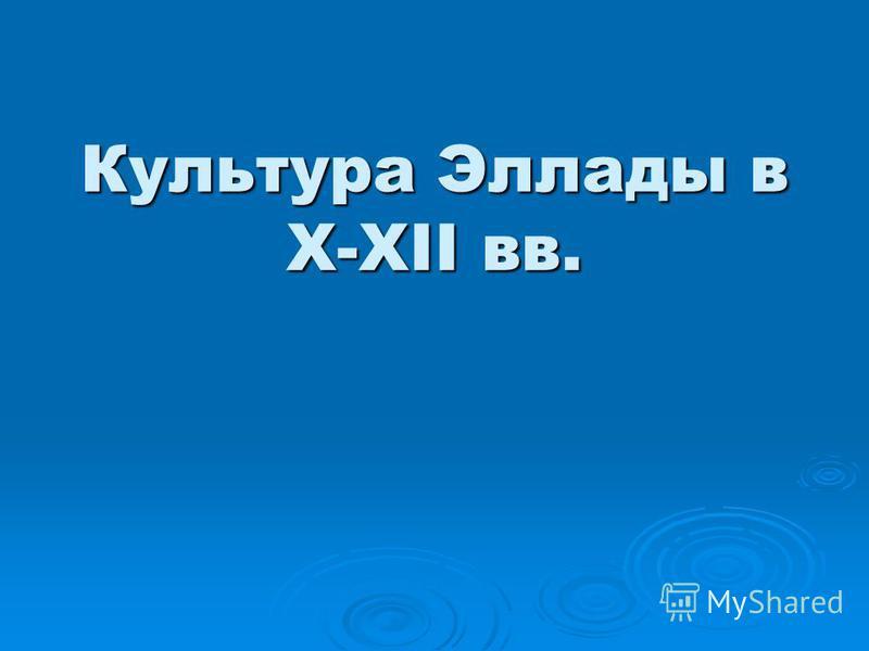 Культура Эллады в X-XII вв.