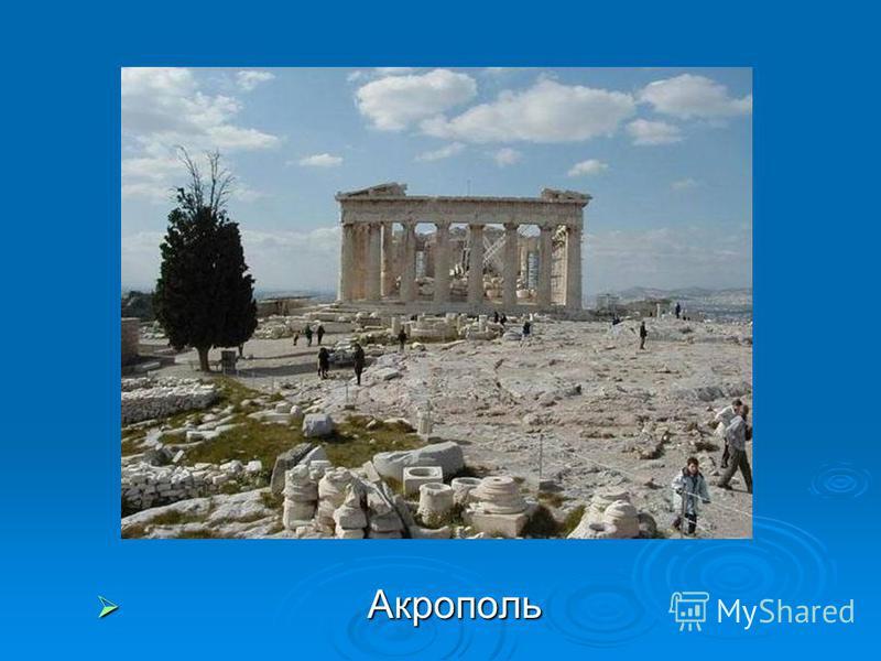 Акрополь Акрополь