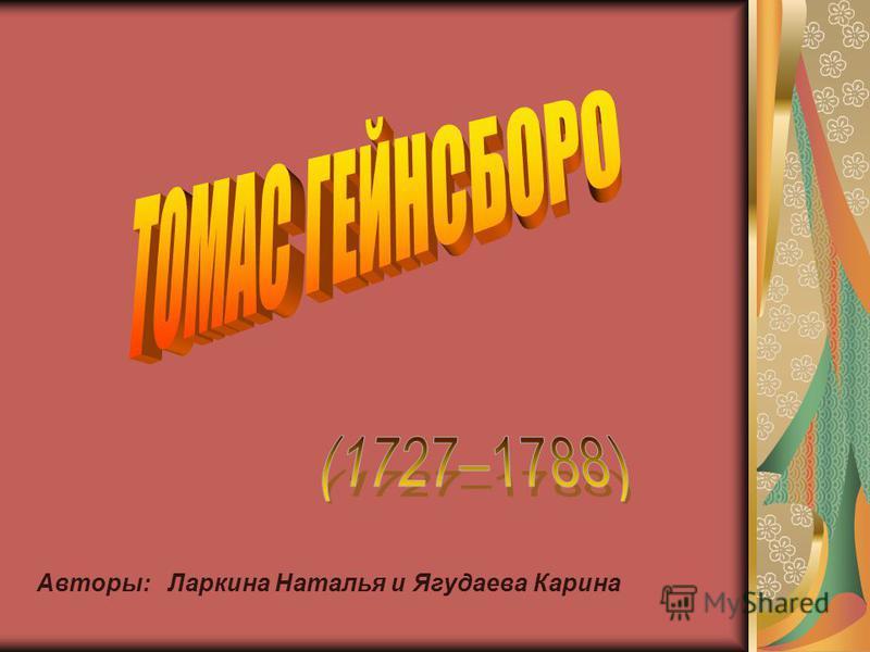 Авторы: Ларкина Наталья и Ягудаева Карина
