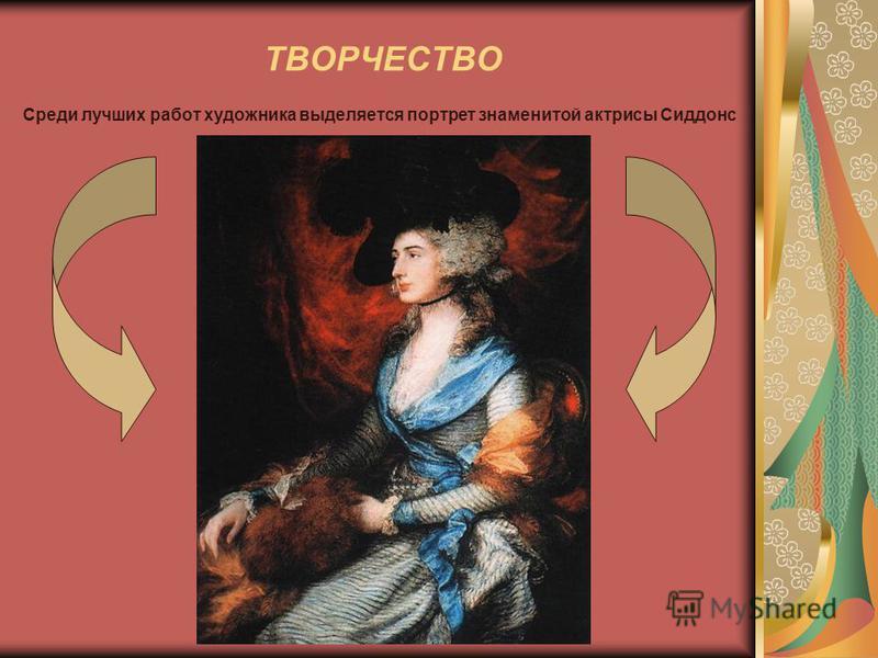 ТВОРЧЕСТВО Среди лучших работ художника выделяется портрет знаменитой актрисы Сиддонс