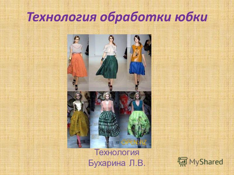 Технология обработки юбки Технология Бухарина Л.В.
