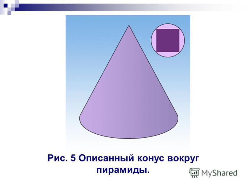 Рис. 5 Описанный конус вокруг пирамиды.