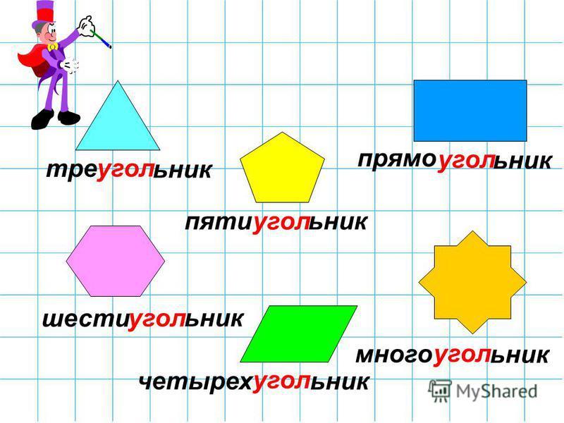 угол три шести пяти прямо четырех много ьник