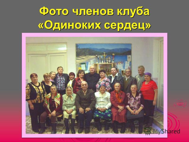 Фото членов клуба «Одиноких сердец»