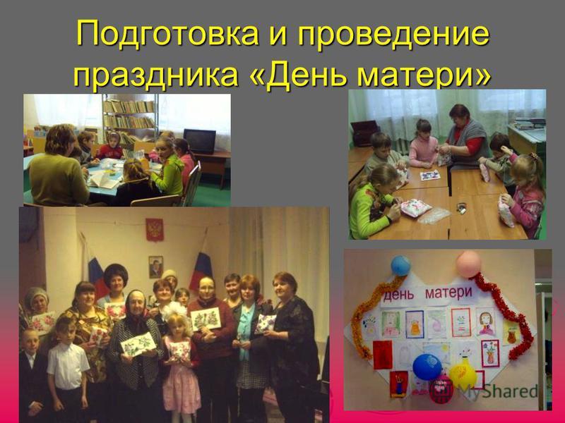 Подготовка и проведение праздника «День матери»