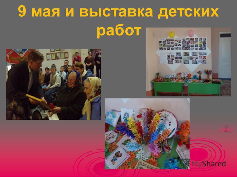 9 мая и выставка детских работ