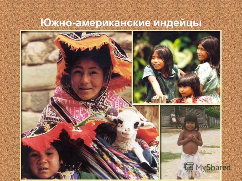 Южно-американские индейцы