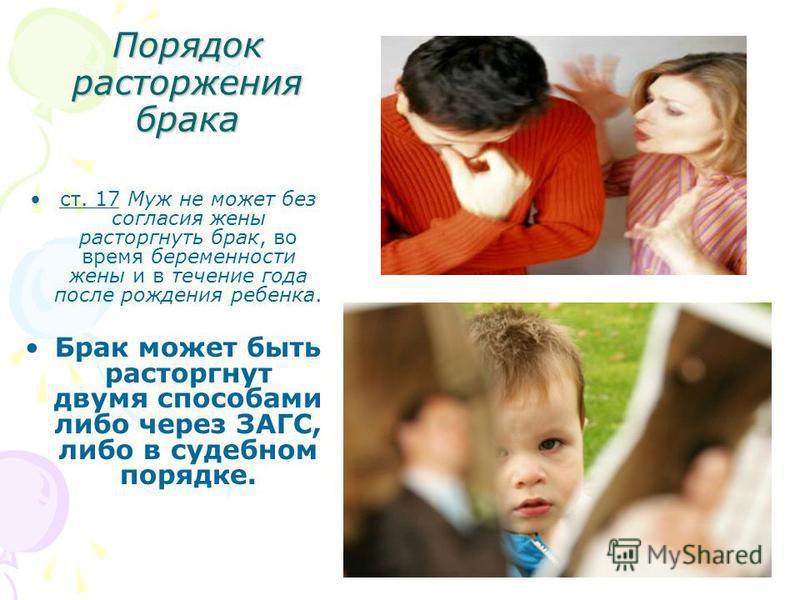 он, расторжение брака при беременности супруги соображаешь