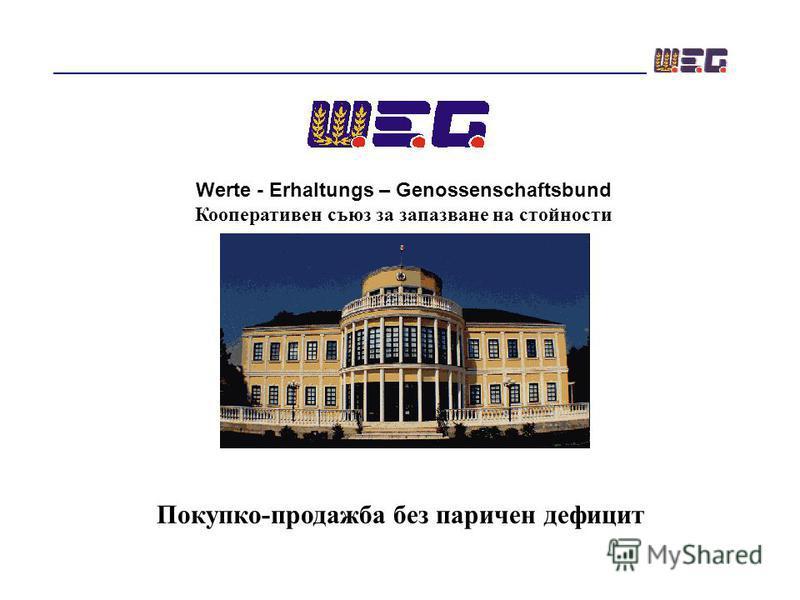 Werte - Erhaltungs – Genossenschaftsbund Кооперативен съюз за запазване на стойности Покупко-продажба без паричен дефицит
