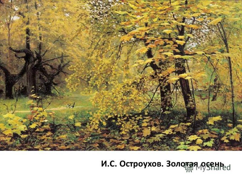 И.С. Остроухов. Золотая осень