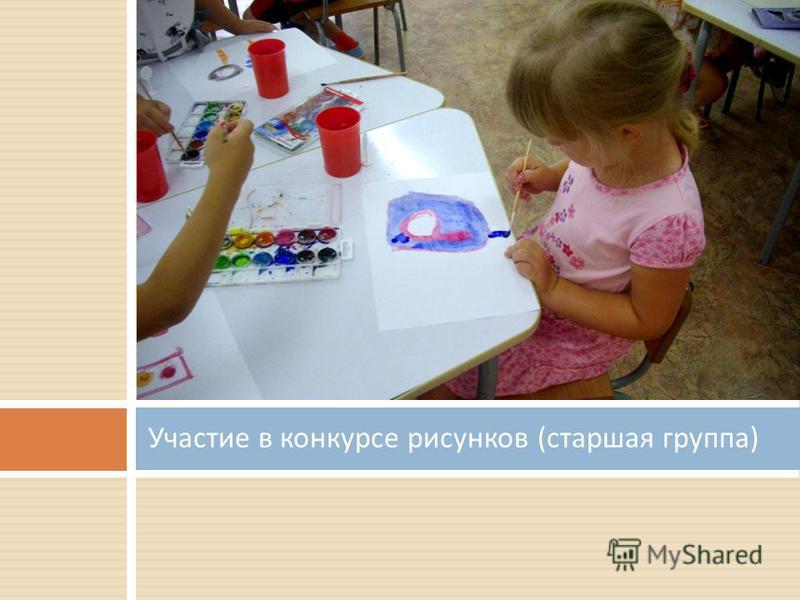 Участие в конкурсе рисунков ( старшая группа )