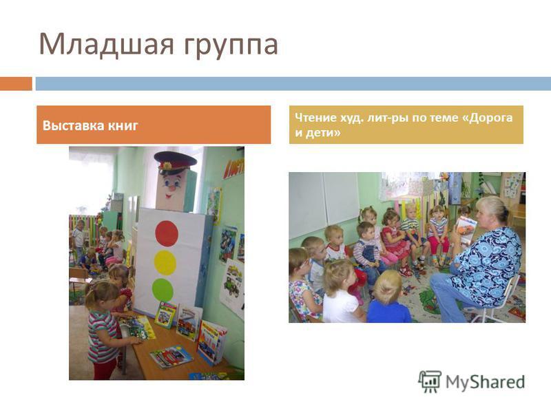 Младшая группа Выставка книг Чтение худ. лит - ры по теме « Дорога и дети »