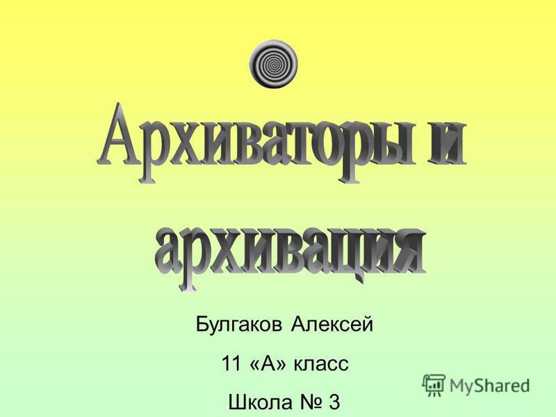 Булгаков Алексей 11 «А» класс Школа 3