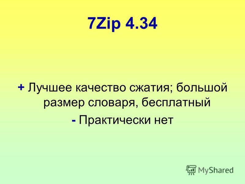 7Zip 4.34 + Лучшее качество сжатия; большой размер словаря, бесплатный - Практически нет