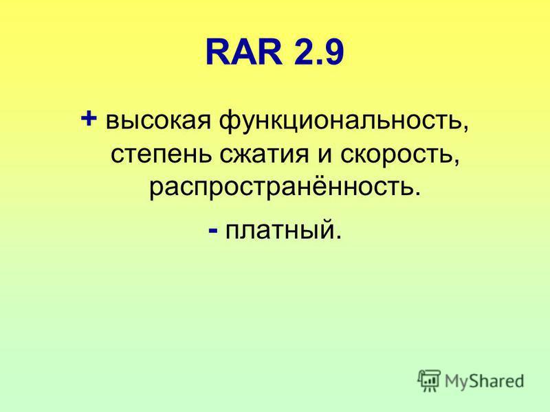 RAR 2.9 + высокая функциональность, степень сжатия и скорость, распространённость. - платный.