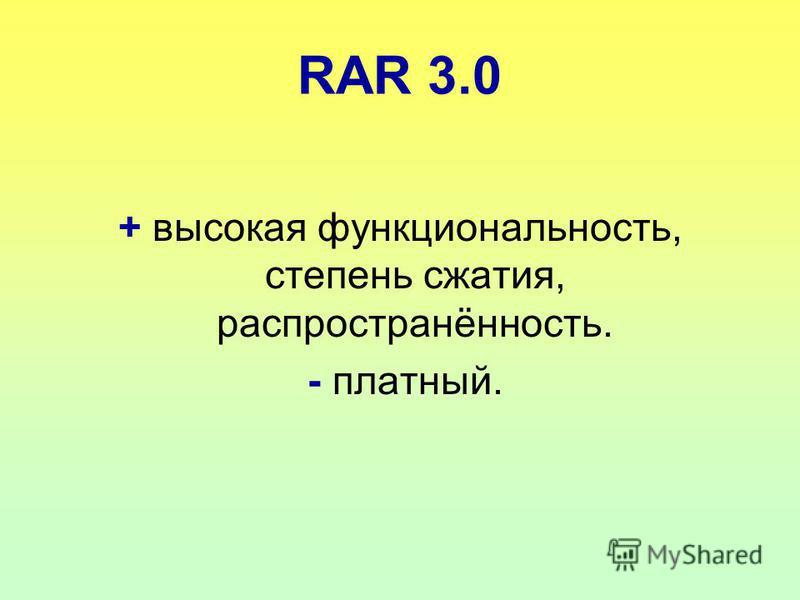 RAR 3.0 + высокая функциональность, степень сжатия, распространённость. - платный.