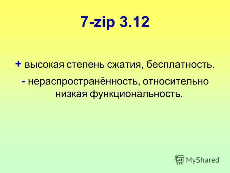 7-zip 3.12 + высокая степень сжатия, бесплатность. - не распространённость, относительно низкая функциональность.