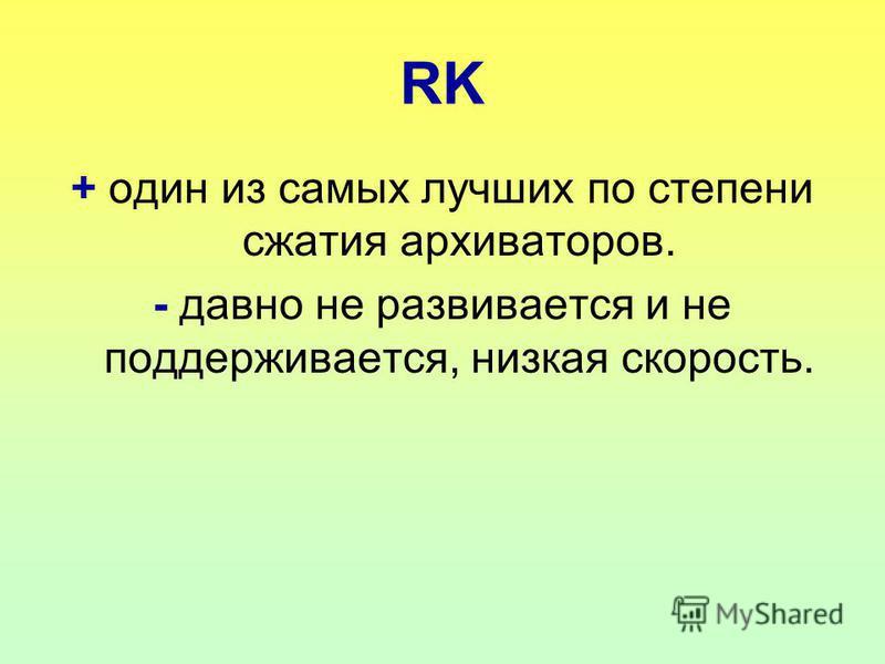 RK + один из самых лучших по степени сжатия архиваторов. - давно не развивается и не поддерживается, низкая скорость.