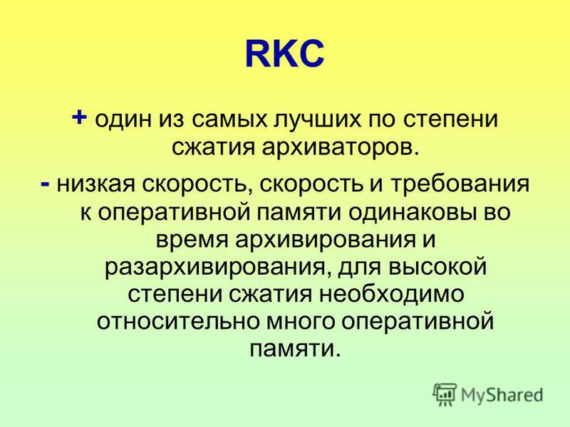 RKC + один из самых лучших по степени сжатия архиваторов. - низкая скорость, скорость и требования к оперативной памяти одинаковы во время архивирования и разархивирования, для высокой степени сжатия необходимо относительно много оперативной памяти.