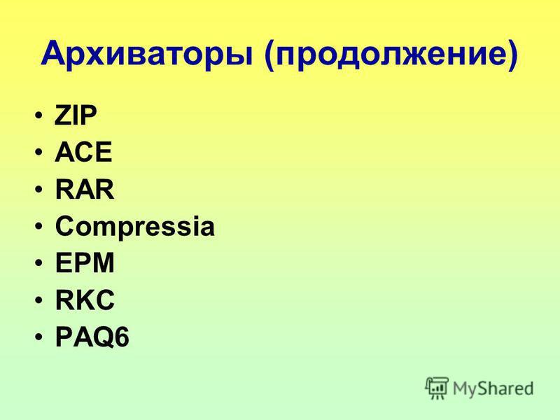 Архиваторы (продолжение) ZIP ACE RAR Compressia EPM RKC PAQ6
