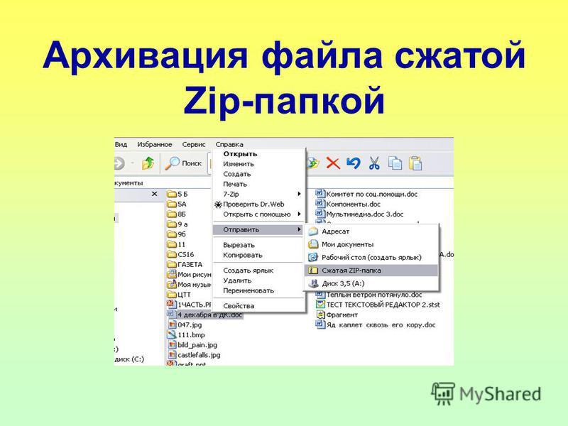 Архивация файла сжатой Zip-папкой