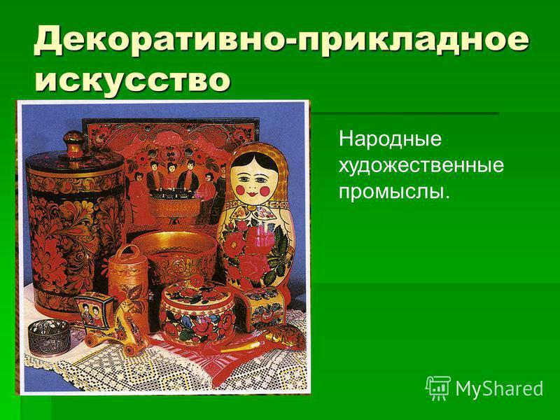 Декоративно-прикладное искусство Народные художественные промыслы.