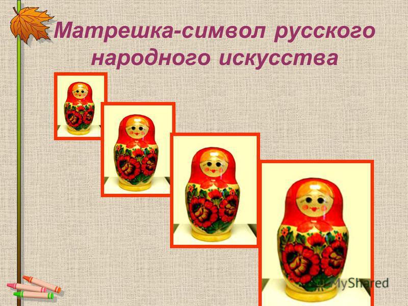 Матрешка-символ русского народного искусства
