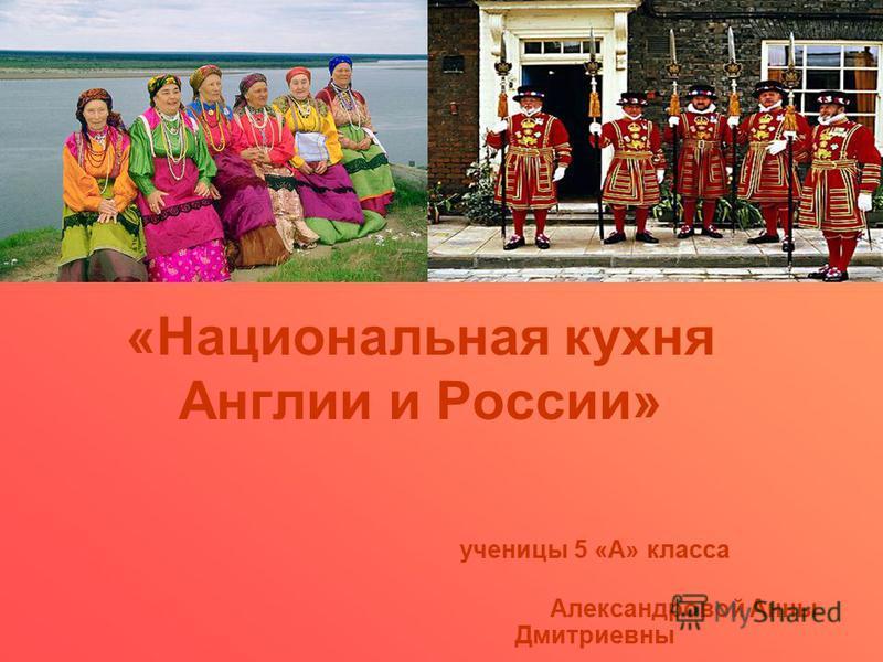 «Национальная кухня Англии и России» ученицы 5 «А» класса Александровой Анны Дмитриевны