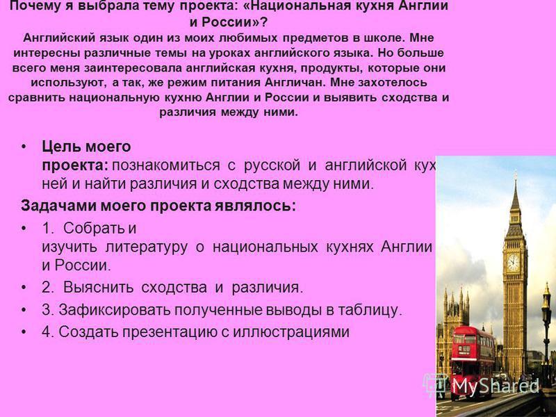 Почему я выбрала тему проекта: «Национальная кухня Англии и России»? Английский язык один из моих любимых предметов в школе. Мне интересны различные темы на уроках английского языка. Но больше всего меня заинтересовала английская кухня, продукты, кот