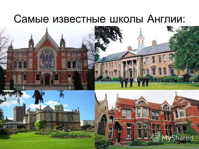 Самые известные школы Англии: