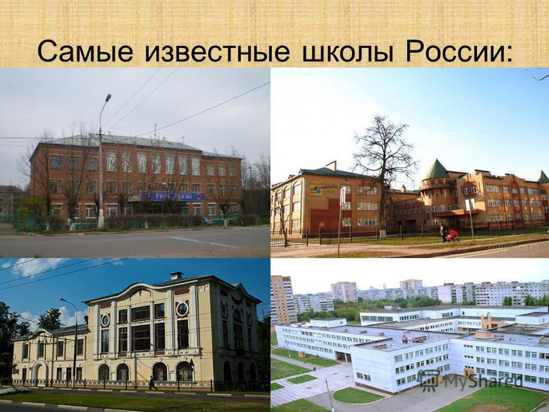 Самые известные школы России: