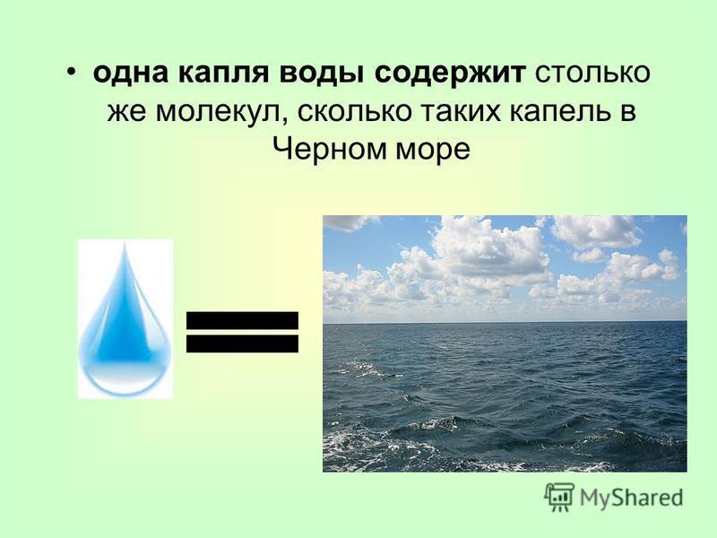 одна капля воды содержит столько же молекул, сколько таких капель в Черном море